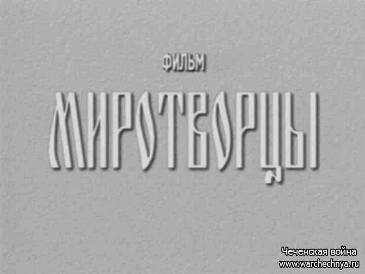 """Документальный фильм """"Миротворцы"""""""