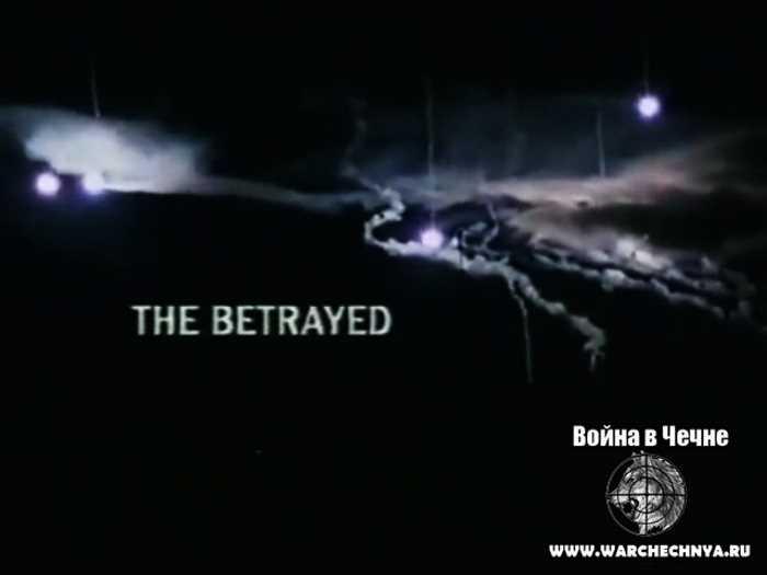 Первая чеченская война. The betrayed - Преданные