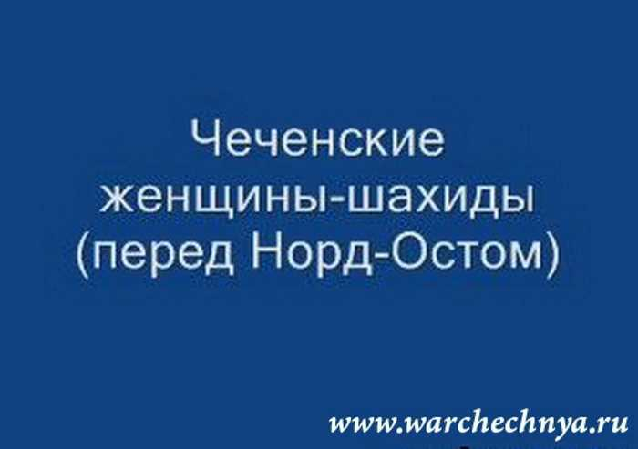 Чеченские женщины-шахидки (перед Норд-Остом)