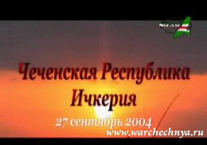 Вторая чеченская война. Бой в Ножай- Юртовском районе