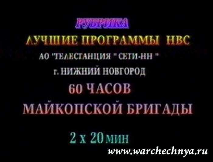 """Документальный фильм """"60 часов Майкопской бригады"""""""