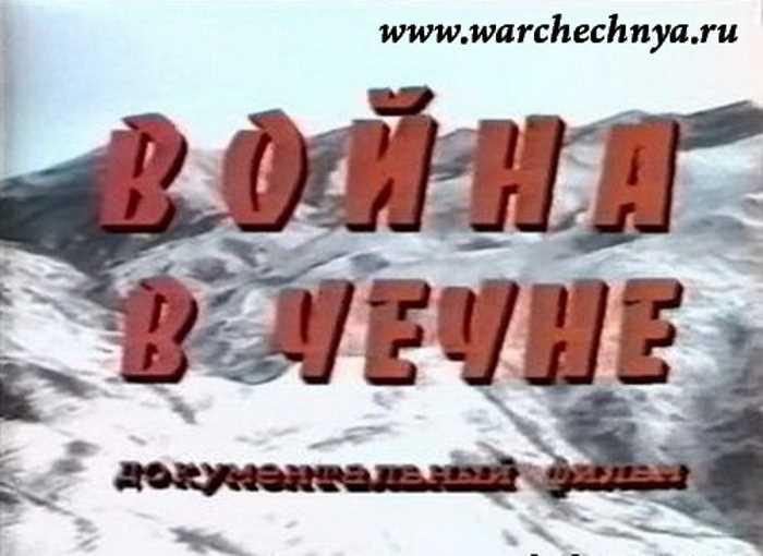 """Документальный фильм """"Война в Чечне"""""""