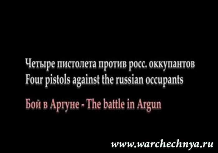Видео чеченских боевиков. Бой в Аргуне