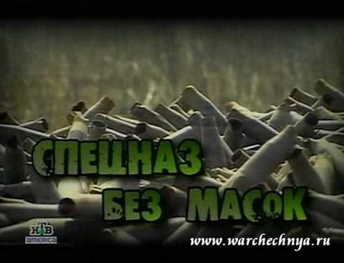 Чеченский спецназ без масок