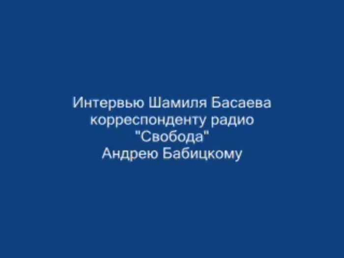 Интервью Шамиля Басаева Андрею Бабицкому