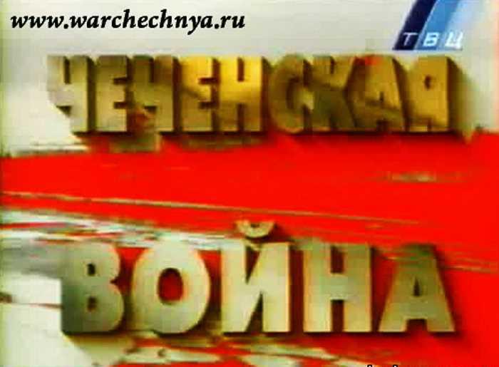 Российские тайны. Чеченская война