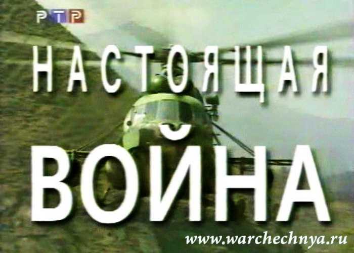 "Фильм Александра Сладкова ""Настоящая война"""