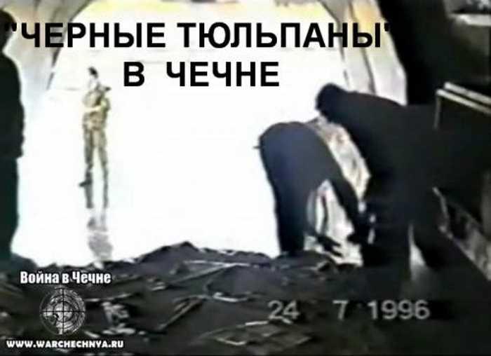 """Первая чеченская война. """"Черные Тюльпаны"""" в Чечне"""