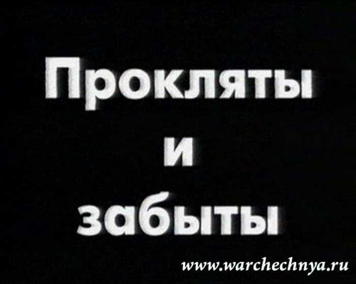 Первая чеченская война. Прокляты и забыты