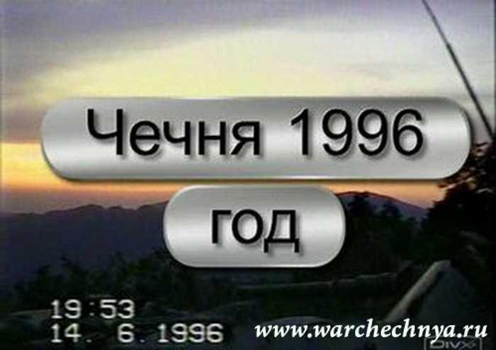 Чечня. 1996 год