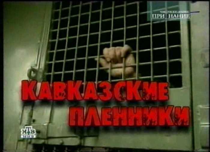 Чистосердечное признание. Кавказские пленники