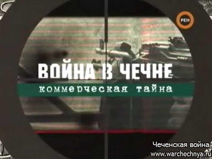 Первая чеченская война. Война в Чечне. Коммерческая тайна