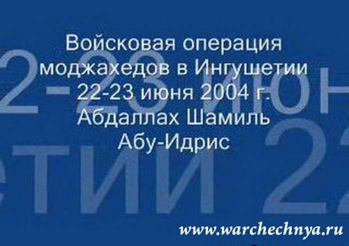 Вторая чеченская война. Войсковая операция чеченских боевиков в Ингушетии