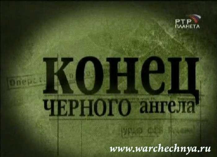 "Фильм Александра Сладкова ""Конец Чёрного Ангела"""