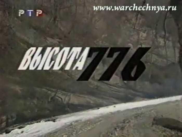 Вторая чеченская война. Высота 776