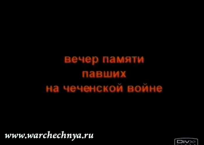 Помяни нас, Россия...