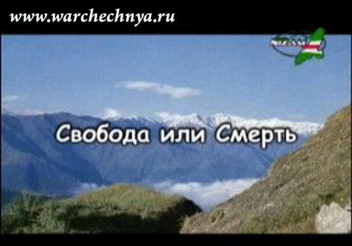 """Чеченский клип """"Свобода или смерть"""""""