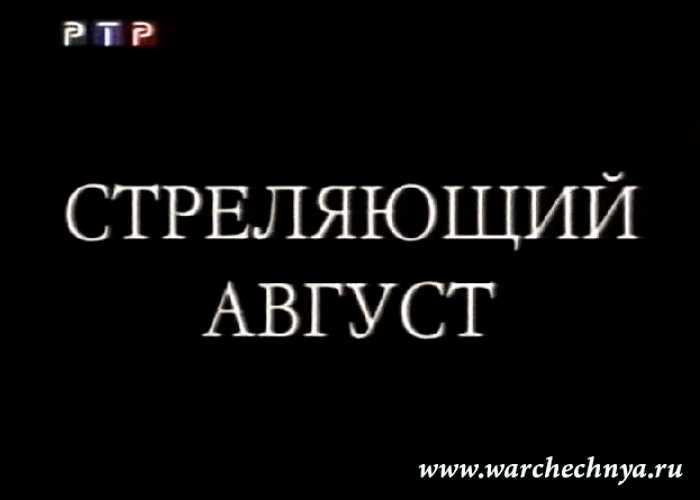 Стреляющий август. Первая чеченская война