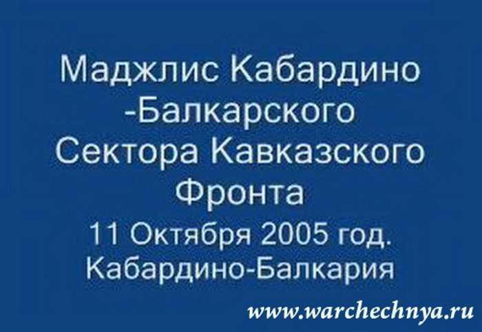 Видео чеченских боевиков. Маджлис Кабардино-Балкарского Сектора Кавказского Фронта