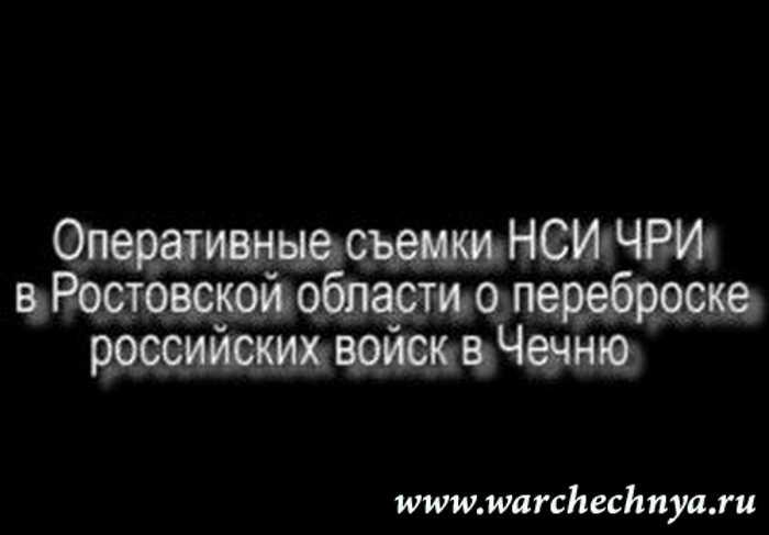 Оперативные съемки НСИ ЧРИ в Ростовской области