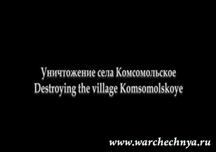 Уничтожение села Комсомольское