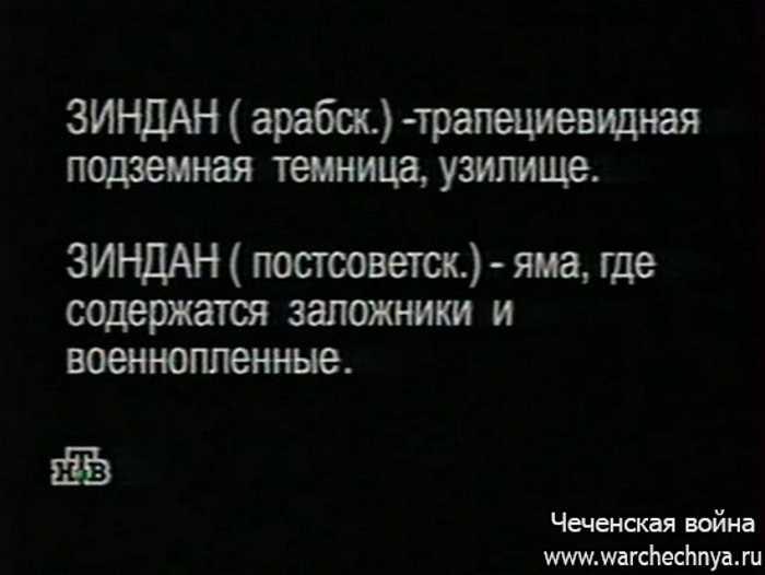 Совершенно секретно. Зиндан (Чечня)