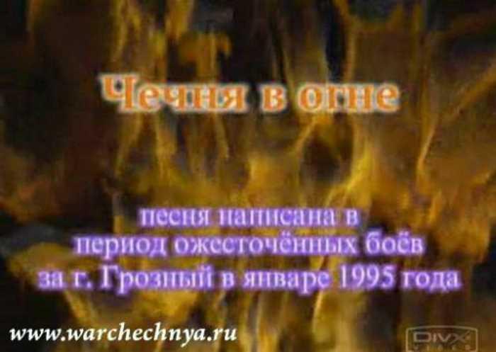 """Клип """"Чечня в огне"""""""