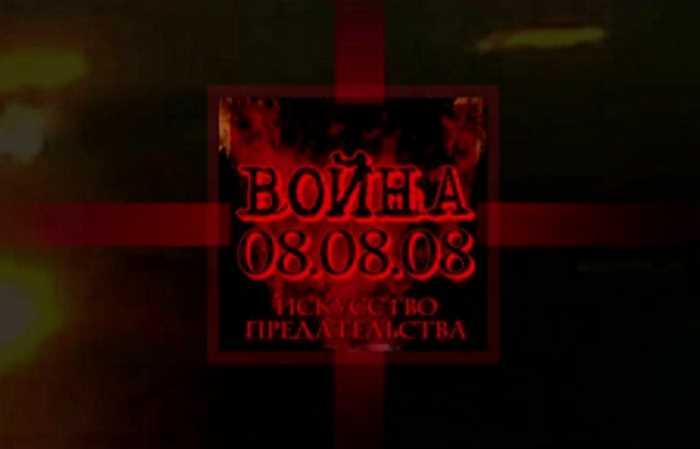 Война в Осетии 08.08.08. Искусство предательства