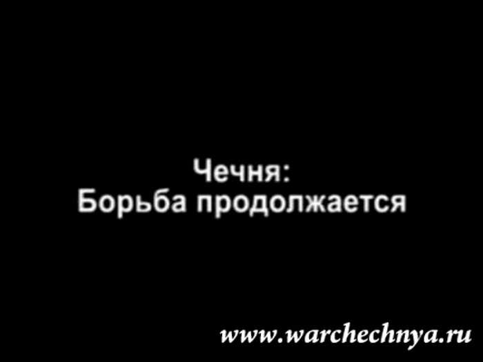 Чеченская пропаганда