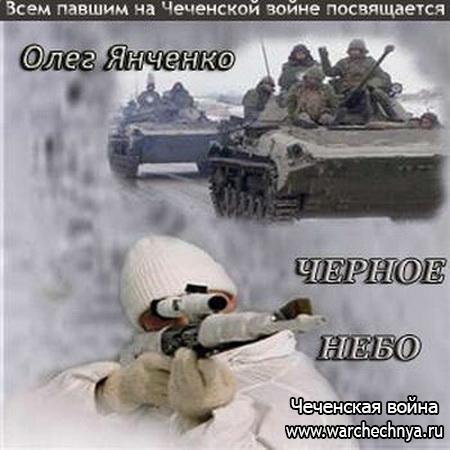 Олег Янченко. Черное небо