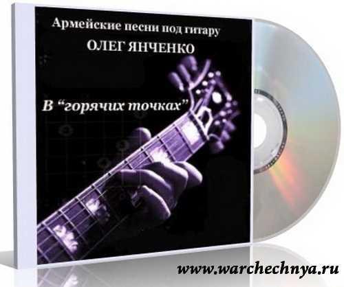 Олег Янченко. В ''Горячих точках''
