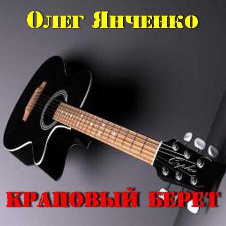 Олег Янченко. Краповый берет