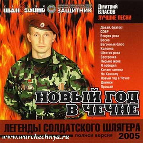 Дмитрий Власов. Новый Год в Чечне