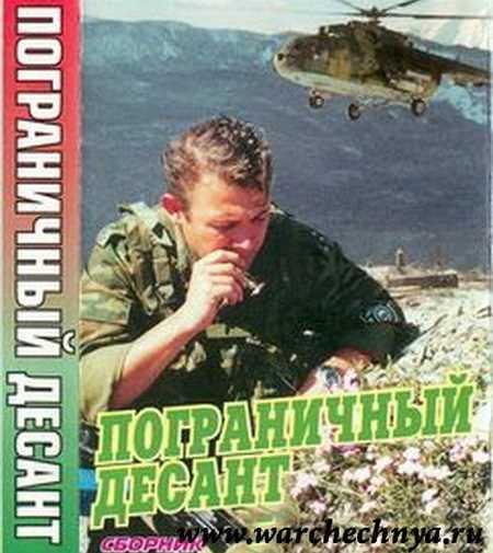 Сборник армейских песен