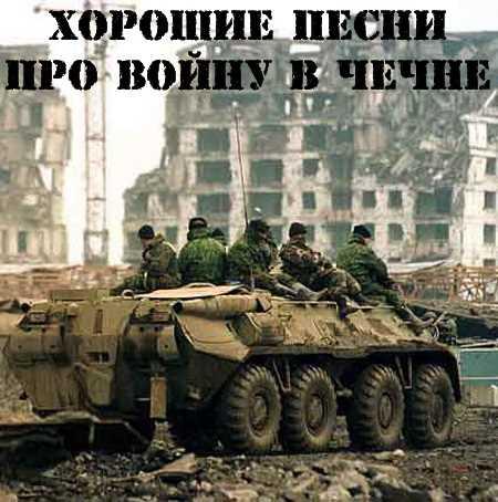 Хорошие песни про войну в Чечне