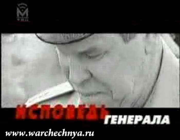 """Документальный фильм """"Исповедь генерала"""""""