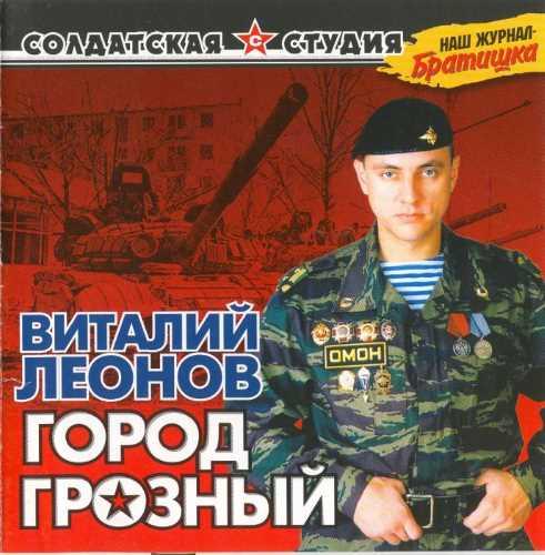 Виталий Леонов. Город Грозный