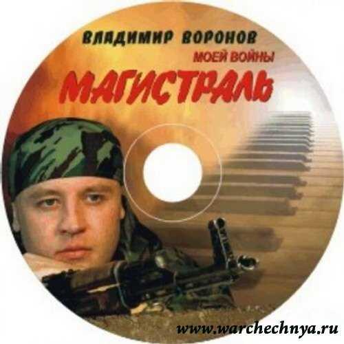 Владимир Воронов. Моей войны магистраль