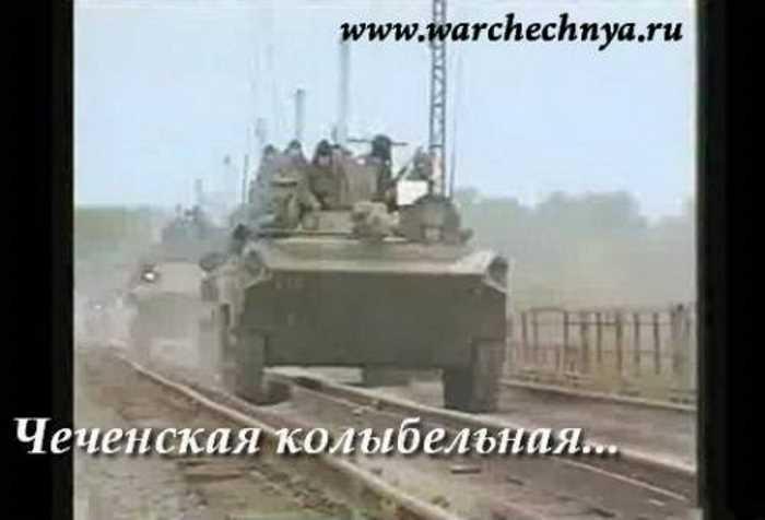 Чеченская колыбельная
