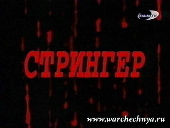 """Документальный фильм """"Стрингер"""""""