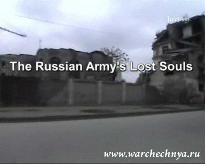 Потерянные души русской армии