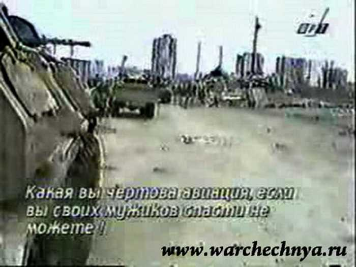 Первая чеченская война. Грозный, 1996. Радиоперехват