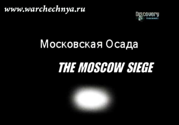 Московская осада
