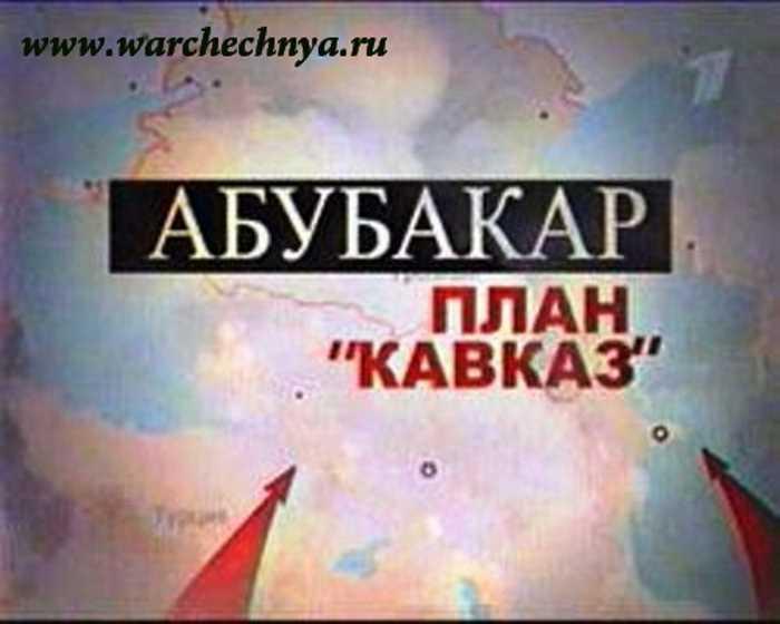 План «Кавказ». Абубакар