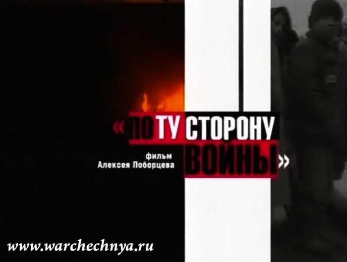 Чечня. По ту сторону войны