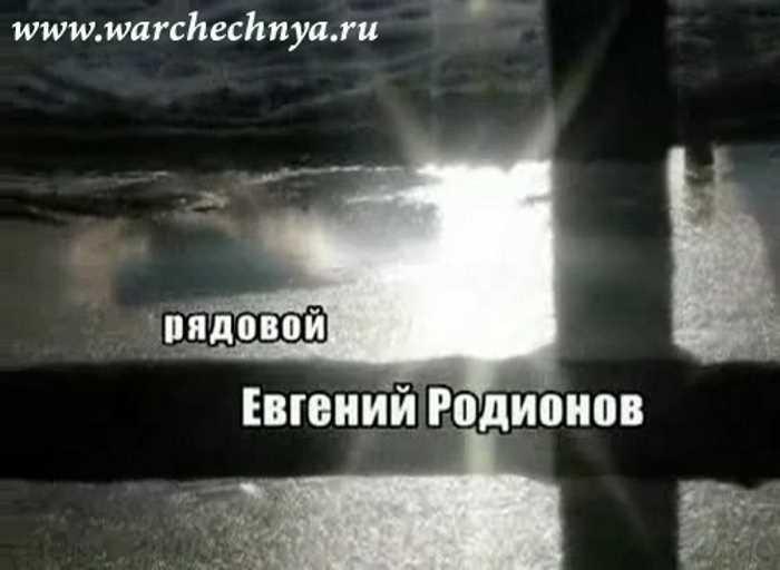 Рядовой Евгений Родионов