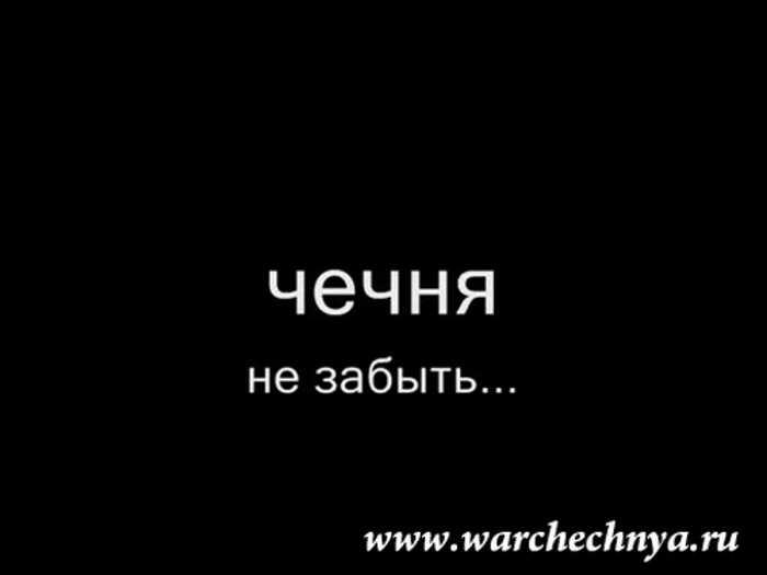 Чечня - не забыть