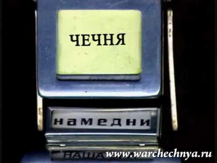 Первая чеченская война. Намедни - 94