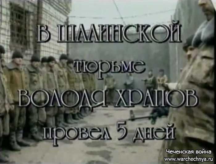 Первая чеченская война. Рядовой Владимир Храпов
