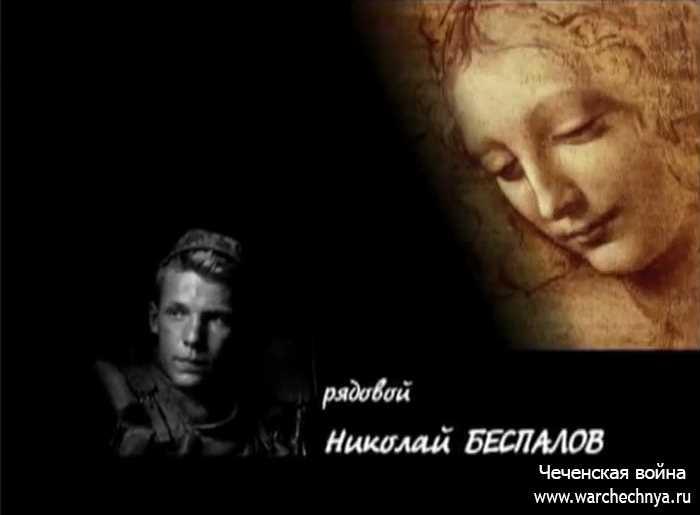 Чечня. Баллада о солдате. Рядовой Николай Беспалов